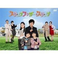 ステップファザー・ステップ DVD-BOX(仮)