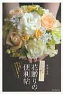 花贈りの便利帖 こんなときにはどんな花を贈るといい?この1冊で、贈りたい相手にぴったりの花が選べます!