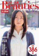 スター名鑑BEAUTIES 2012 U-25編 Tokyonews Mook