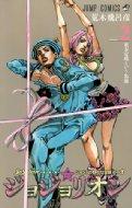 ジョジョリオン 2 ジャンプコミックス