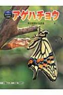 アゲハチョウ 完全変態する昆虫 科学のアルバム・かがやくいのち