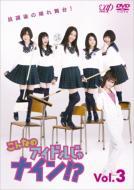 Konna No Idol Ja Nine!? Vol.3