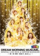 Dream Morning Musume.Special Live 2012 Nippon Budokan -Dai 1 Shou Shuumaku[yuushatachi.Shuugou Seyo
