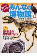 みんなの博物館 1 日本列島の自然を調べよう 地震のしくみ・大地のなりたち