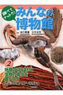 みんなの博物館 2 地球のはじまりと生物の進化を調べよう 恐竜の出現・人類へのあゆみ