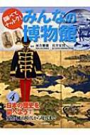 みんなの博物館 4 日本の歴史を調べよう・ 安土・桃山時代から現代まで