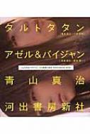 しょうがないマイラブ/入り鉄砲に出女PHOTO&DVD BOOK