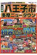 日本の特別地域特別編集 これでいいのか東京都八王子市&多摩ニュータウン