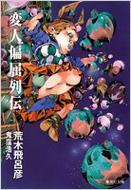 変人偏屈列伝集英社文庫コミック版