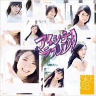 SKE48/アイシテラブル! (+dvd)(Type-b) 【初回限定封入特典2種入り】