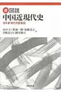 新・図説 中国近現代史 日中新時代の見取図