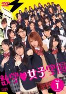 Suugaku Joshi Gakuen Vol.1