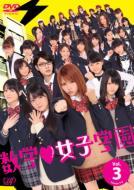 Suugaku Joshi Gakuen Vol.3
