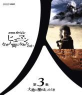 NHKスペシャル ヒューマン なぜ人間になれたのか 第3集 大地に種をまいたとき
