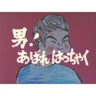 男!あばれはっちゃく DVD-BOX4 デジタルリマスター版