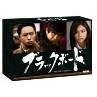 ブラックボード〜時代と戦った教師たち〜DVD-BOX