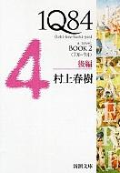1Q84 BOOK2|後編 7月‐9月 新潮文庫