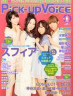 Pick-up Voice Vol.54 2012年6月号