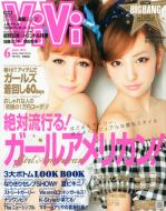ViVi編集部/Vivi 2012年6月号