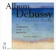 Album Debussy-the Composer & His Performers: Debussy(P)M.meyer Toscanini / Monteux / Etc