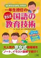 はじめてのひらがな、カタカナ 一年生担任の京女式国語の教育技術