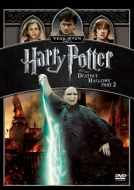 ハリー・ポッターと死の秘宝 PART2