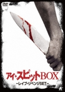 アイ・スピットBOX -レイプ・リベンジSET-