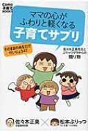 ママの心がふわりと軽くなる子育てサプリ 佐々木正美先生とぷりっつママからの贈り物 Como子育てBOOKS