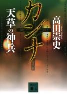 カンナ 天草の神兵 講談社文庫