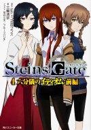 STEINS GATE 4 六分儀のイディオム:前編 角川スニーカー文庫