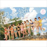 SUPER☆GiRLS 1st写真集「超☆絶」