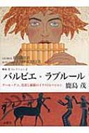 バルビエ×ラブルール アール・デコ、色彩と線描のイラストレーション 鹿島茂コレクション