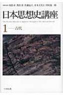 日本思想史講座 1 古代