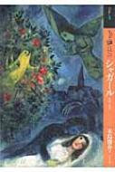 もっと知りたいシャガール 生涯と作品 アート・ビギナーズ・コレクション