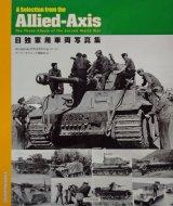 日独軍用車両写真集 A Selection from the Allied‐Axis