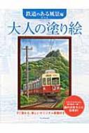 大人の塗り絵 鉄道のある風景編