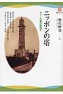 ニッポンの塔 タワーの都市建築史 河出ブックス