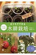 はじめてでも簡単!おうちでできる水耕栽培 材料は100円ショップで!安心・安全の野菜、ハーブいろいろ