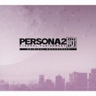 ペルソナ2 罰 ETERNAL PUNISHMENT.オリジナル・サウンドトラック