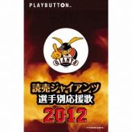 読売ジャイアンツ 選手別応援歌 2012