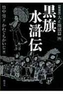 黒旗水滸伝 大正地獄編 4