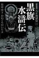 黒旗水滸伝 大正地獄編 3
