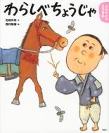 よみきかせ日本昔話 わらしべちょうじゃ 講談社の創作絵本