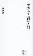 オカルト「超」入門 星海社新書