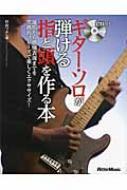 ギター・ソロが弾ける指と頭を作る本 運指から感情表現までを実践的フレーズで楽しくエクササイズ!