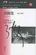 書簡集 1858‐1902 ゾラ・セレクション