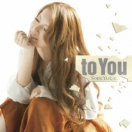 to You (+DVD)【初回限定盤A】
