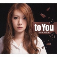 to You 【初回限定盤B】