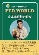 エルヴィス・プレスリー Ftd World 公式海賊盤の世界