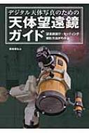 デジタル天体写真のための天体望遠鏡ガイド 望遠鏡選び・セッティング・撮影方法がわかる